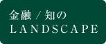 三井住友銀行について : 三井住友銀行