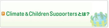Climate & Children Supporters とは?