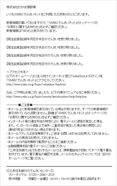 三井住友銀行 休業日
