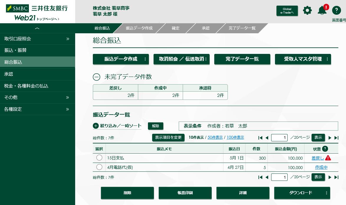 金融 機関 コード csv ダウンロード