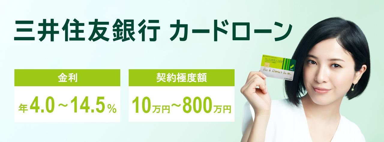 「三井住友銀行カードローン」の画像検索結果