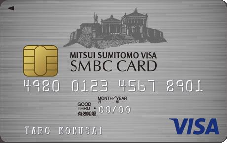三井住友VISA SMBC CARD クラシ...