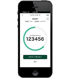 カード パスワード タイム 三井 住友 ワン