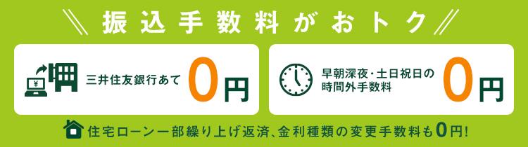 三井 住友 銀行 振込 手数料 無料 に する に は