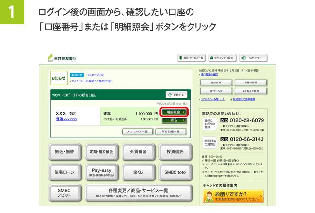 確認 銀行 を 三井 残高 住友