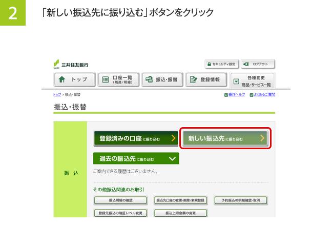 予約 三井 住友 銀行