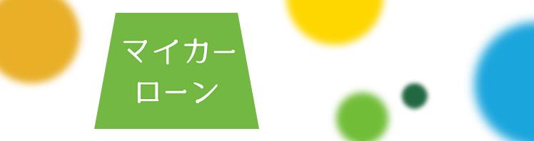 三井住友銀行マイカーローン