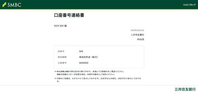 三井住友 銀行コード