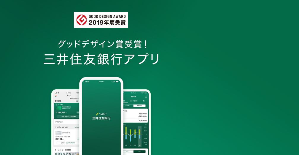 三井住友 888 支店