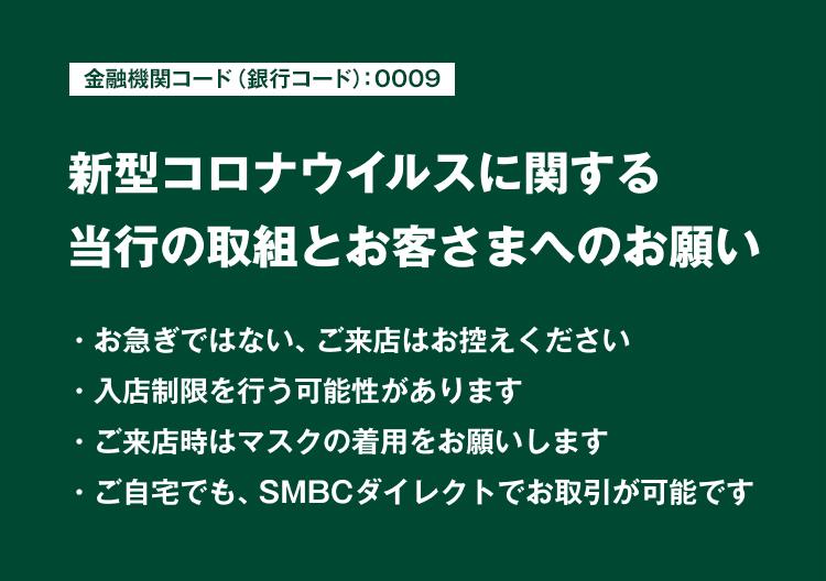 smbc 金融 機関 コード
