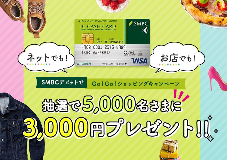 予約 来店 住友 三井 銀行