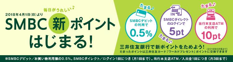 2018年4月1日(日)よりSMBC新ポイントはじまる! 三井住友銀行で新ポイントをためよう!