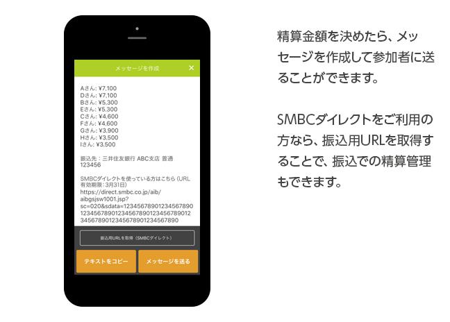 三井 住友 銀行 アプリ 機種 変更