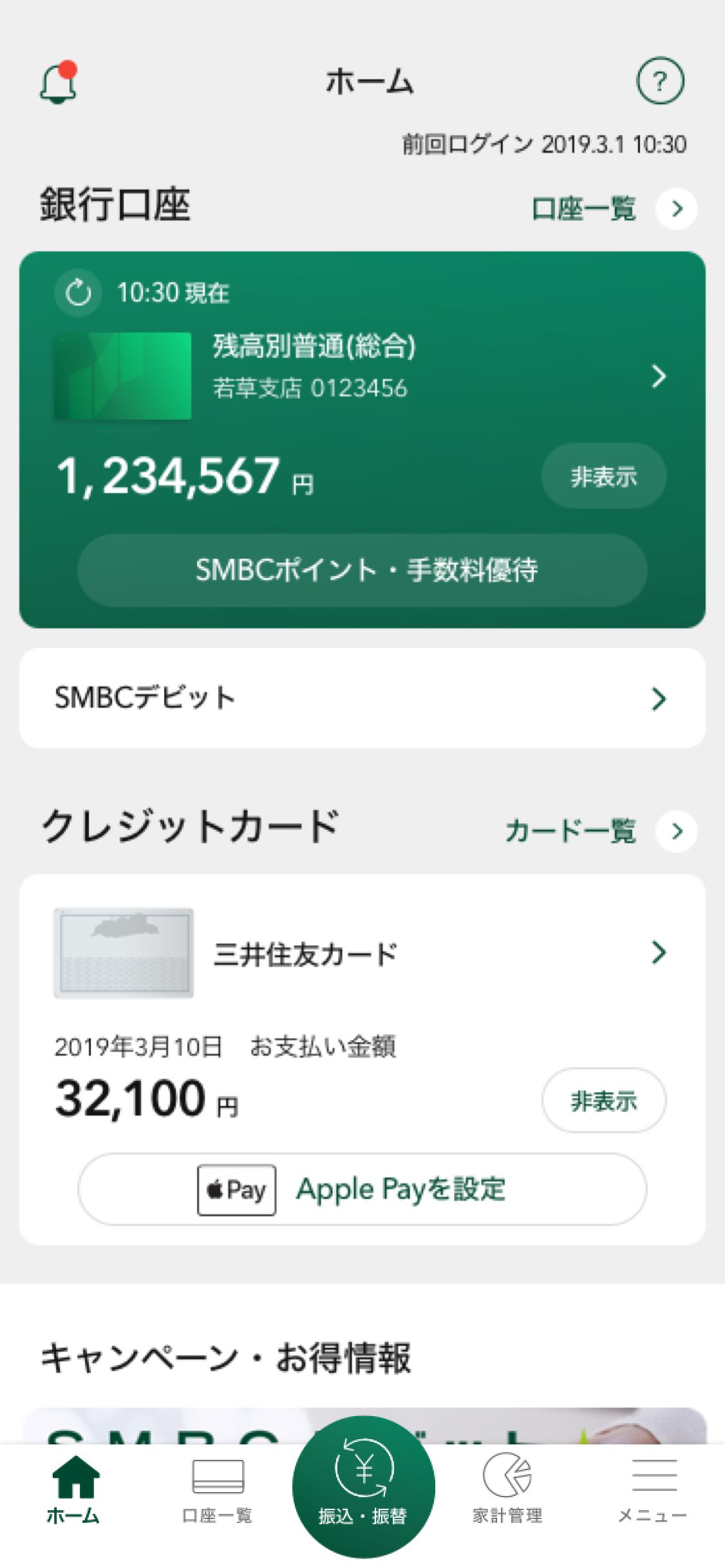コード 三井 住友 銀行