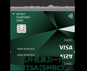 三井住友visaカード オススメ