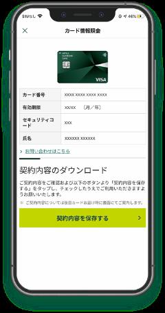 ナンバー レス 住友 カード 三井