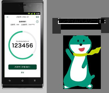 三井 住友 銀行 パスワード カード アプリ