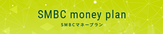 SMBC money plan SMBCマネープラン