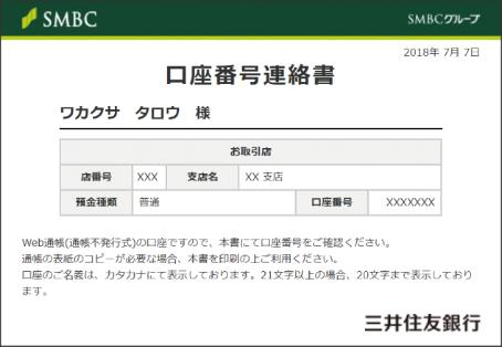 番号 銀行 三井 住友 店