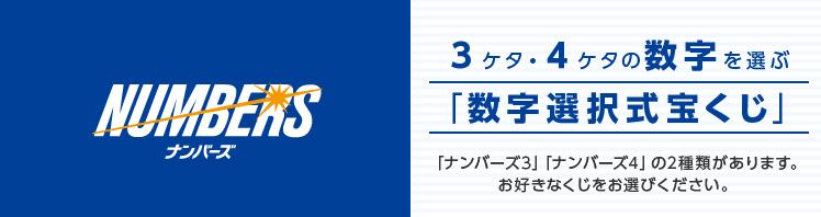 ナンバーズ 3 宝くじ