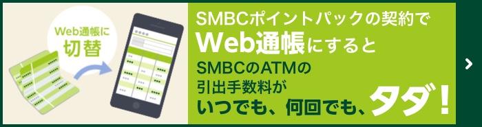 住友 店 番号 銀行 三井