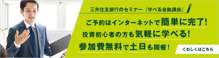 三井 住友 銀行 川口 支店