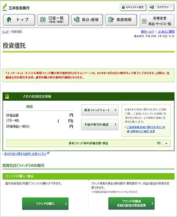 住友 インターネット 三井 バンキング 銀行