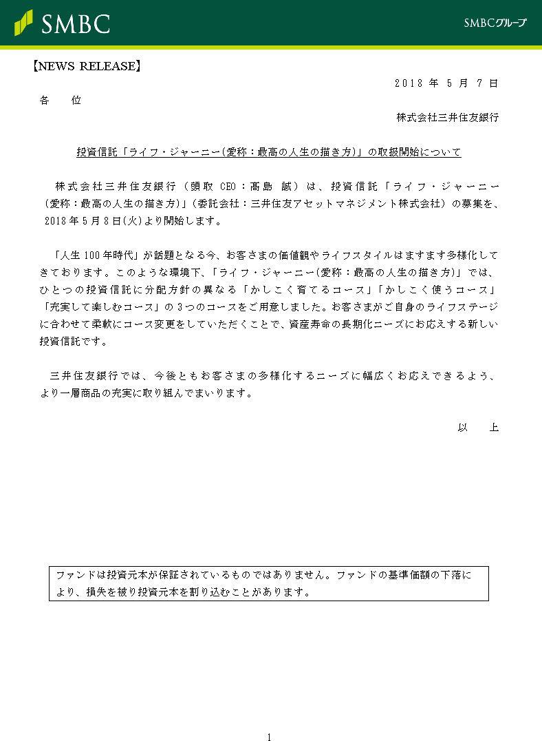 三井信託ライフ