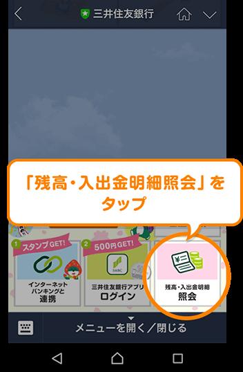 住友 銀行 残高 照会 三井
