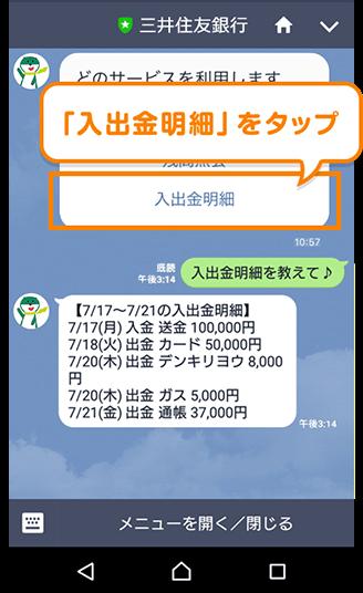 銀行 残高 住友 照会 三井